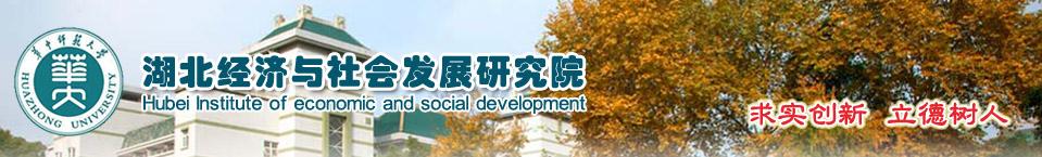 名称:湖北经济与社会发展研究院 描述: